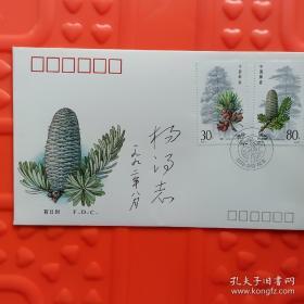 开国上将【杨-得-志】签名封