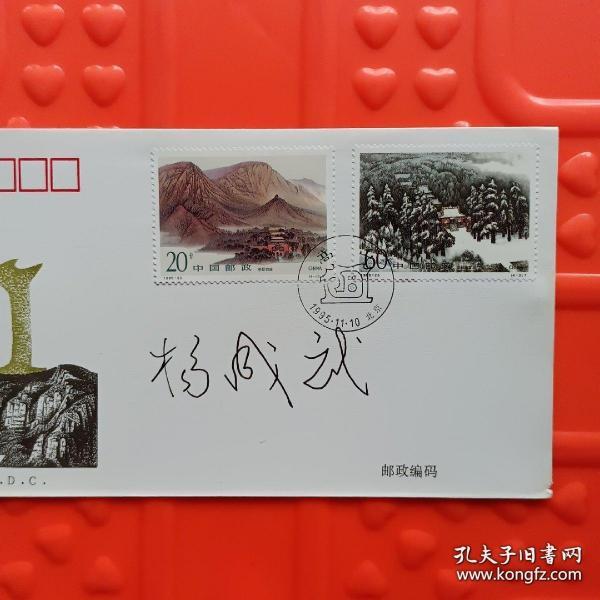 开国上将杨成武亲笔签名封(保真)一枚价