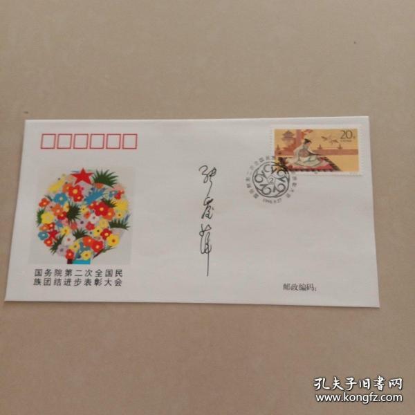 张爱萍签名封