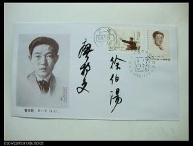 徐悲鸿夫人和儿子亲笔签名封