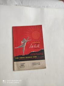 革命现代样板戏 八场芭蕾舞剧 白毛女