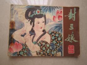 封三娘(彩色连环画):江苏人民出版社、1981年一版一印