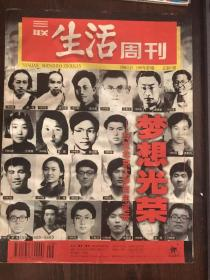 三联生活周刊1998年第9期北大百年诞辰(包邮)