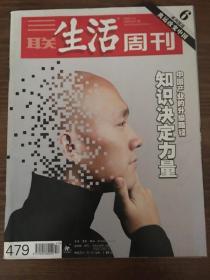 三联生活周刊2008年第17期   目录见图片(包邮)