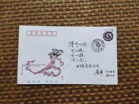 【超珍罕  屠岸 签名 签赠 有上款 题词:诗可以兴,可以观,可以群,可以怨】T133 己巳年(89年蛇年)特种邮票 首日封
