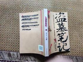 【 南派三叔】盗墓笔记  3 叁  ==== 2007年11月 一版一印