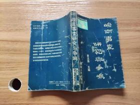 【超珍罕  童志强 签名 签赠本1】《皖南事变研究与争鸣》=== 1990年9月 一版一印 2000册