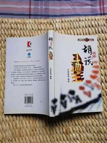 【胡荣华 签名 】胡荣华说斗地主 ====2013年3月 一版一印  6000册