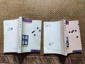 当代围棋中级丛书(5本 布局基础  常用定式 ) ==== 1989年 一版一印