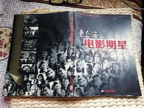 【珍罕 老上海 传奇影星 夫妻 舒适 凤凰 签名 签赠本 有上款】老上海电影明星 ====== 2000年5月 一版一印 2000册