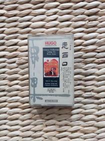 【超珍罕】音乐磁带 走西口(单秀荣) ==== 附赠 原版彩色照片底板扫描后翻洗的七寸彩照,非常清晰漂亮。 此照片底板为 1984年中国唱片公司 发行的《雁南飞》专辑 磁带 上的照片原底片,非常有纪念意义