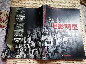 【珍罕 本书作者 沈寂 签名】老上海电影明星 ====== 2000年5月 一版一印 2000册