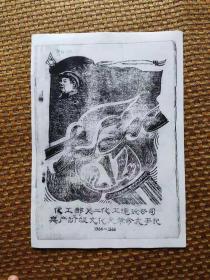 【复印件】化工部第二化工建设公司无产阶级文化大革命大事记(1966-1968)