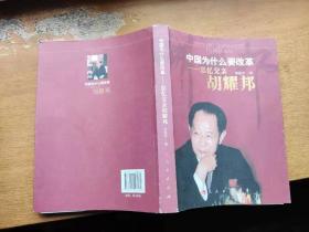 【珍罕 耀邦同志 长子 胡德平 签名 钤印 签赠本 有上款】中国为什么要改革——思忆父亲 胡耀邦====2011年2月 一版二印 60001-80000册