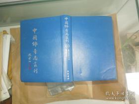 中国佛寺志丛刊(56)(慧因寺志、圆津禅院小志)