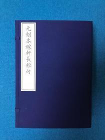 元刻本稼轩长短句 国家图书馆藏古籍善本集成