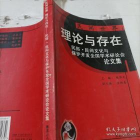 民间世界:理论与存在:民俗、民间文化与保护开发全国学术研讨会?