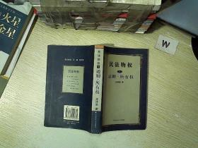 民法物权.第1册,通则、所有权