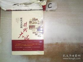 时代大决战——贵州毕·节精准扶贫纪实。。