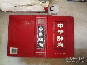 中华辞海 第一册·
