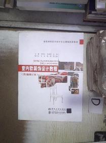 室内软装饰设计教程(第2版 修订本) 。 /文健