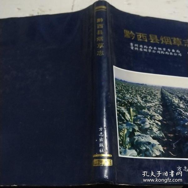 黔西县烟草志