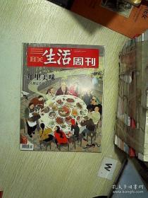 三联生活周刊 2020 2/3 合刊