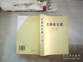 江泽民文选(第二卷)(书底封破损)
