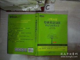 新东方·恋练有词:考·研英语词汇识记与应用大全