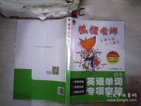 狐狸老师 初中英语单词专项突破·。