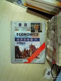 经济学原理(宏观部分)(第4版)