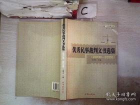 优秀民事裁判文书选集2006-2008