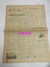 南方日报:1985年3月23日(1-4版)——纠正新的不正之风领导要带头、中华人民共和国涉外经济合同法、忠诚报国肝胆照人