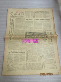 光明日报:1986年6月24日(1-4版)——中国科协第三次全国代表大会在京召开、建议普通高校和中专实行定向招生制、要重视语文规范化标准化工作