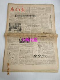 """南方日报:1985年3月2日(1-4版)——我省九桥建成庆功大会昨召开、加快特区建设的一着好棋、""""深大一条街""""及其他:深圳大学改革见闻之二"""