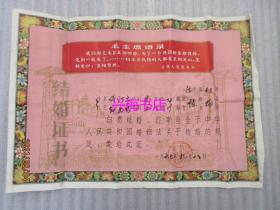 广东梅县地区白渡人民公社 1967年结婚证书 一对(带毛主席语录)