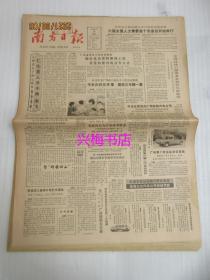 """南方日报:1985年3月16日(1-6版)——仁化县人才不再""""南飞""""、创造良好的环境让人才脱颖而出、太平洋上架""""金桥"""""""