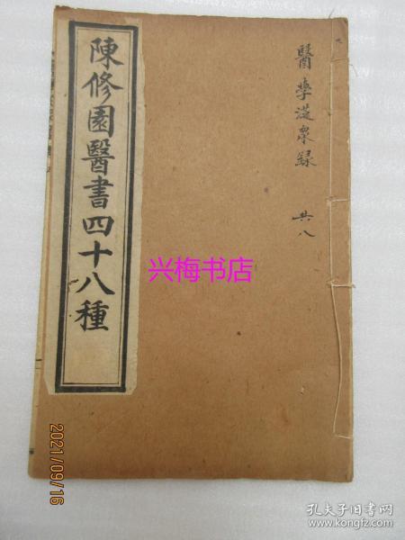 陈修园医书四十八种:医学从众录 卷一至卷八(2册)