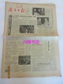 南方日报:1985年2月26日(1-4版)——我省纺织工业步入黄金时代、支持改革的公正裁决:一项联营经济合同的曲折经历、在马思聪家里度节、中国大酒店热情迎宾