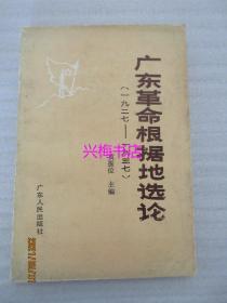 广东革命根据地选论(1927-1937)