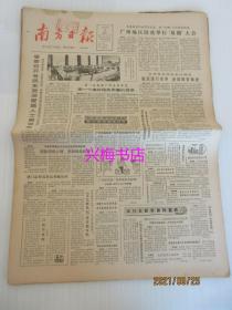 """南方日报:1985年2月12日(1-4版)——广州地区隆重举行""""双拥""""大会、学习丁颖的高尚品德和治学精神、回忆1942年在惠州护送茅盾等文化人"""