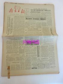 """南方日报:1985年2月9日(1-4版)——在开放与改革中对广州再认识、纠正新的不正之风 做到令行禁止、从""""抱着走""""到""""扶着走"""":彭文伟教授谈国外医学教育的新动向"""