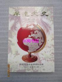 平远文史 第十三辑:援外专辑