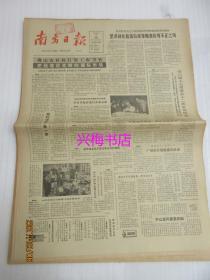 """南方日报:1985年3月17日(1-4版)——佛山农村执行""""贸工农""""方针 把经营目光转向国际市场、坚决刹住乱涨价或变相涨价等不正之风、用商品生产观点指导渔业"""