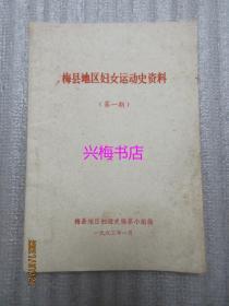 梅县地区妇女运动史资料(第一期)