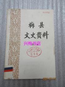梅县文史资料:第二辑——同盟会在松口的革命活动纪略、印尼回忆录、梅江桥的建造前后