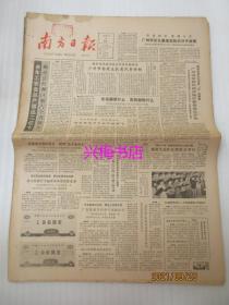 南方日报:1985年2月4日(1-4版)——广州军区认真落实知识分子政策、广东省重点建设先进集体先进个人、发展加工工业 扩大出口贸易