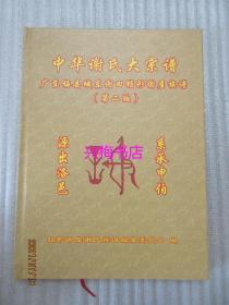 中华谢氏大宗谱:广东梅县城东谢田锁形谢屋族谱(第二版)