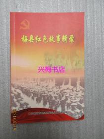 梅县红色故事辑录——陈标君主编