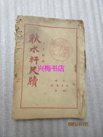 秋水轩尺牍(言文对照):卷一、卷二——上海鸿文书局印行